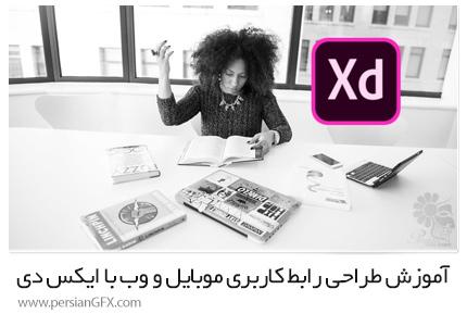 دانلود آموزش طراحی رابط کاربری UX/UI موبایل و وب با ادوبی ایکس دی - Udemy Adobe XD Mobile And Web UX/UI For Dummies