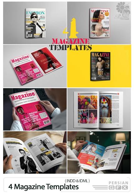 دانلود 4 قالب ایندیزاین مجله با موضوع مد و فشن - 4 Magazine Templates Bundle