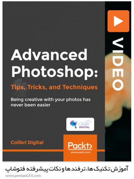 دانلود آموزش تکنیک ها، ترفند ها و نکات پیشرفته نرم افزار فتوشاپ - Packt Publishing Advanced Photoshop Tips Tricks And Techniques