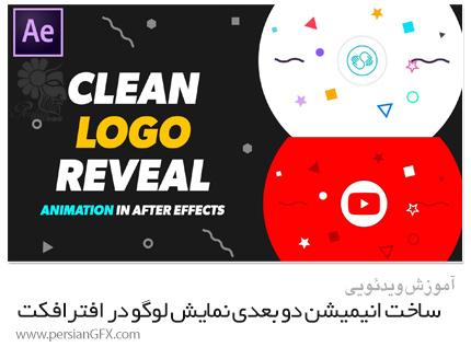 دانلود آموزش ساخت انیمیشن دو بعدی نمایش لوگو در افترافکت - Skillshare 2D Clean Logo Reveal Animation In After Effects