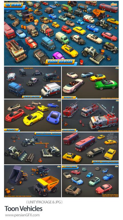 دانلود مدل های سه بعدی وسایل نقلیه کارتونی - Toon Vehicles