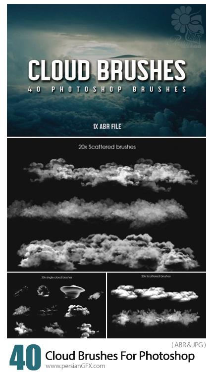 دانلود 40 براش فتوشاپ ابر - 40 Cloud Brushes For Photoshop
