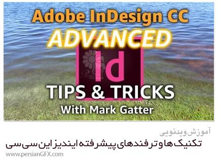 دانلود آموزش تکنیک ها و ترفندهای پیشرفته ادوبی ایندیزاین سی سی - Skillshare Adobe InDesign CC Advanced Tips And Tricks