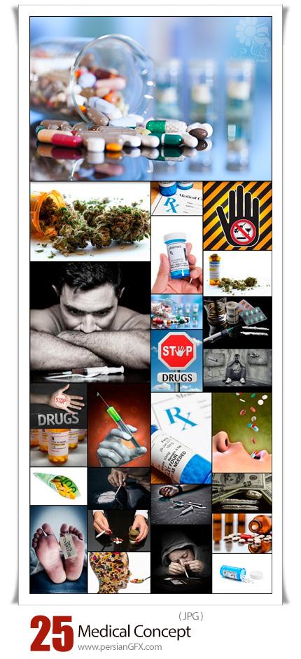 دانلود 25 عکس مفهومی پزشکی شامل دارو، بیمار، مواد مخدر و ... - Medical Concept
