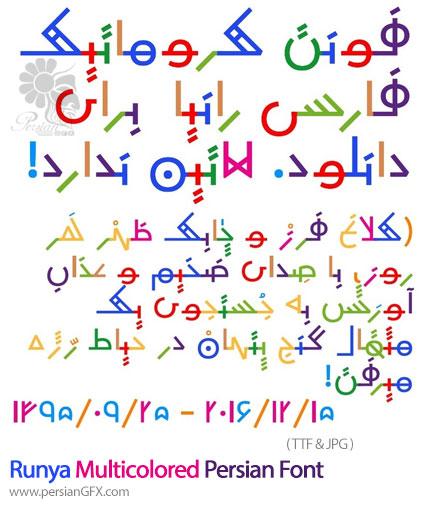 دانلود فونت فارسی چند رنگ رانیا - Runya Multicolored Persian Font