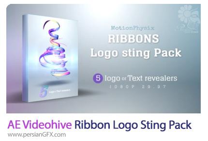 دانلود پروژه افترافکت نمایش لوگو با روبان - VideoHive Ribbon Logo Sting Pack