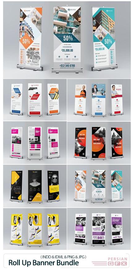 دانلود مجموعه قالب ایندیزاین بنرهای تجاری رول آپ - Roll Up Banner Promotion Bundle