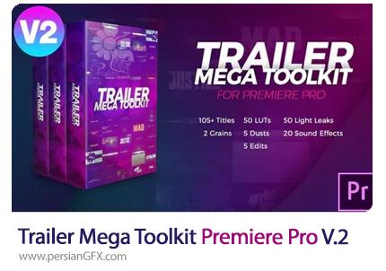 دانلود کیت ساخت تریلر در پریمیر شامل تایتل، افکت صوتی، پریست رنگ و ... - Videohive Trailer Mega Toolkit Premiere Pro V.2