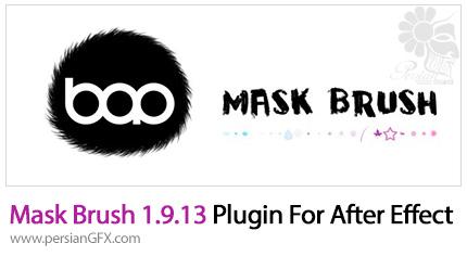 دانلود پلاگین Mask Brush 1.9.13 جهت حرکت شیپ ها بروی مسیر دلخواه - Mask Brush 1.9.13 Plugin For After Effect