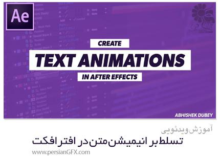 دانلود آموزش تسلط بر انیمیشن متن در افترافکت - Skillshare Mastering Text Animation In After Effects Under 15 Minutes