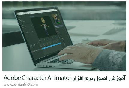 دانلود آموزش اصول نرم افزار Adobe Character Animator - Pluralsight Adobe Character Animator Fundamentals