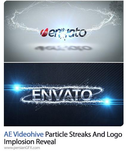 دانلود 2 پروژه افترافکت نمایش لوگو با افکت خطوط ذرات درخشان - VideoHive Particle Streaks And Logo Implosion Reveal