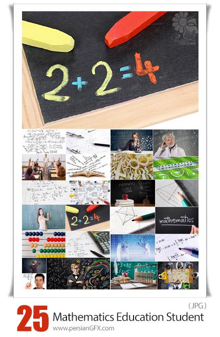 دانلود 25 عکس با کیفیت معلم و دانش آموز ریاضی، فرمول های ریاضی و مدرسه - Mathematics Education Student Schoolboy Science Formula