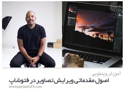 دانلود آموزش اصول مقدماتی ویرایش تصاویر در فتوشاپ - Skillshare Fundamentals Of Photo Editing