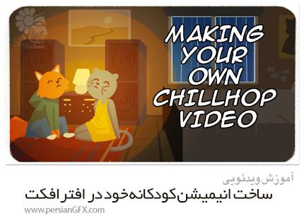 دانلود آموزش ساخت انیمیشن کودکانه خود در افترافکت - Skillshare Create Your Own Chillhop Animation