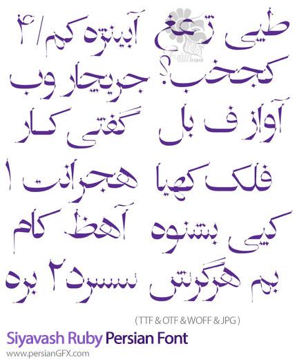 دانلود فونت فارسی سیاوش روبی - Siyavash Ruby Persian Font
