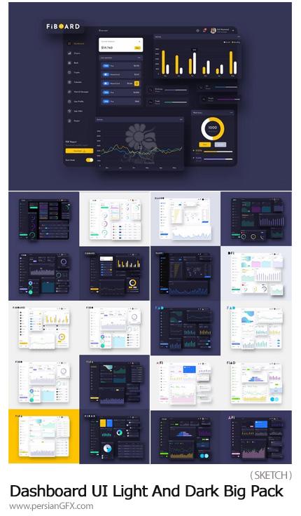 دانلود مجموعه قالب داشبورد مدیریتی و رابط کاربری تیره و روشن - Dashboard UI Light and Dark Big Pack