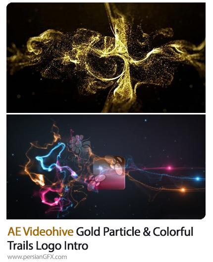 دانلود 2 پروژه افترافکت نمایش لوگو با افکت ذرات طلایی و نورهای رنگی دنباله دار - Videohive Gold Particle And Colorful Trails Logo Intro