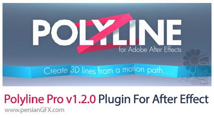 دانلود پلاگین افترافکت Polyline Pro v1.2.0 برای ساخت روبان سه بعدی - Polyline Pro v1.2.0 Plugin For After Effect