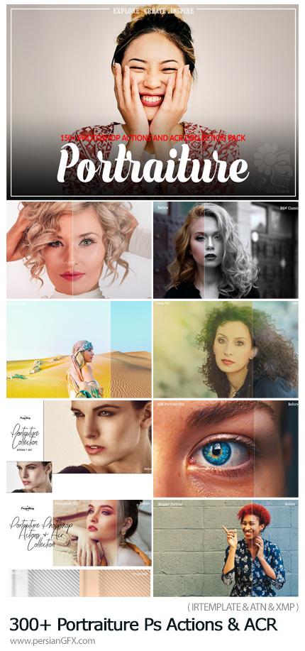 دانلود بیش از 300 پریست آماده لایتروم و اکشن فتوشاپ برای ویرایش پرتره - 300+ Portraiture Photoshop Actions And ACR