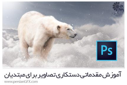 دانلود آموزش مقدماتی دستکاری تصاویر برای مبتدیان - Udemy Basics Of Photoshop: Photo Manipulation For Beginners