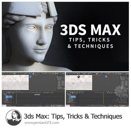 دانلود آموزش تکنیک ها، ترفندها و نکات تریدی مکس - Lynda 3ds Max: Tips, Tricks And Techniques