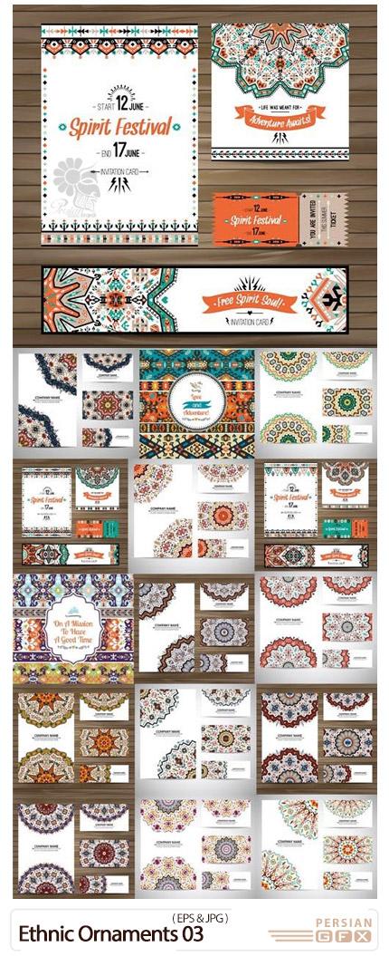 دانلود وکتور ست اداری با طرح های سنتی و تزئینی متنوع - Ethnic Ornaments 03