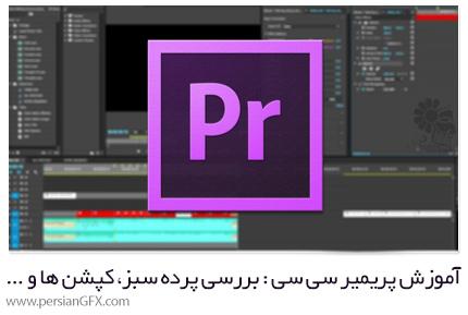 دانلود آموزش ادوبی پریمیر سی سی: بررسی پرده سبز، کپشن ها، پروکسی ها و ... - Udemy Adobe Premiere Pro CC Greenscreen, Captions, Proxies And More