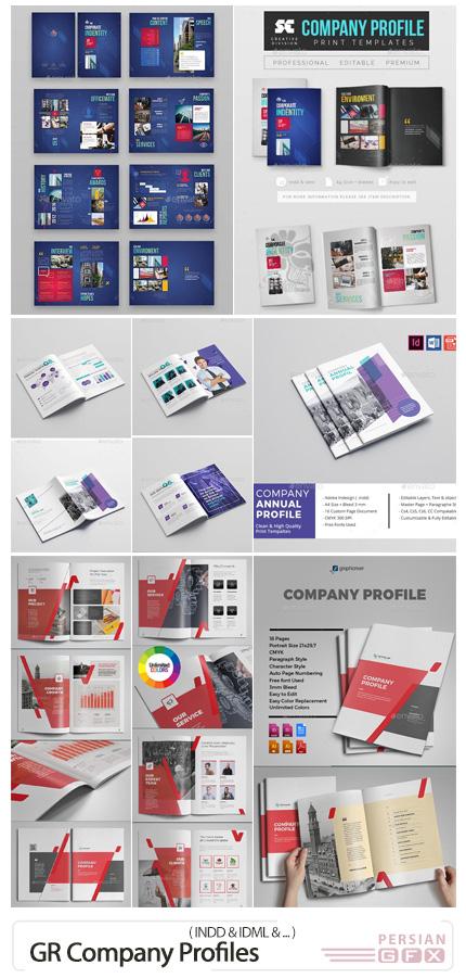 دانلود 3 بروشور معرفی شرکت تجاری - GraphicRiver Company Profiles