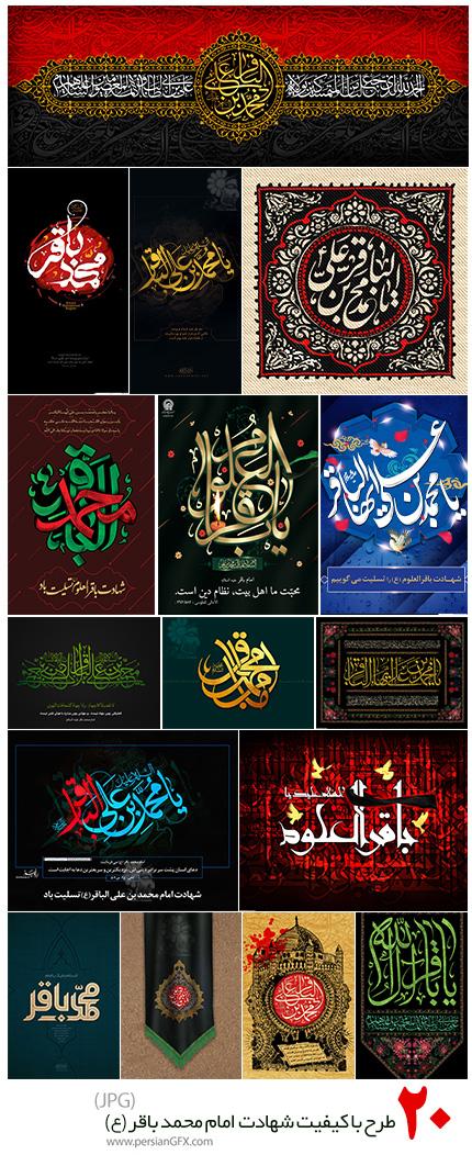 دانلود 20 طرح با کیفیت شهادت امام محمد باقر علیه السلام