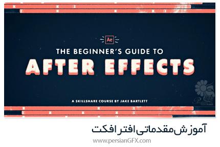 دانلود آموزش مقدماتی افترافکت - Udemy The Beginners Guide To After Effects