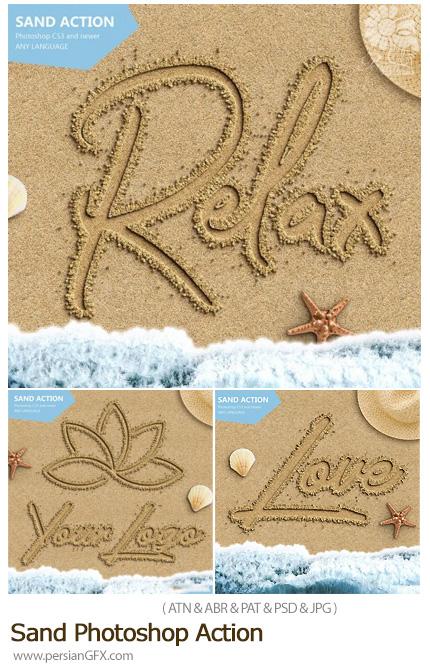 دانلود اکشن فتوشاپ ساخت متن و اشکال ماسه ای - Sand Photoshop Action