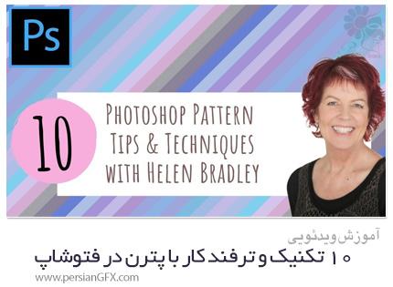 دانلود آموزش 10 تکنیک و ترفند کار با پترن در فتوشاپ - Skillshare 10 Photoshop Pattern Tips And Techniques