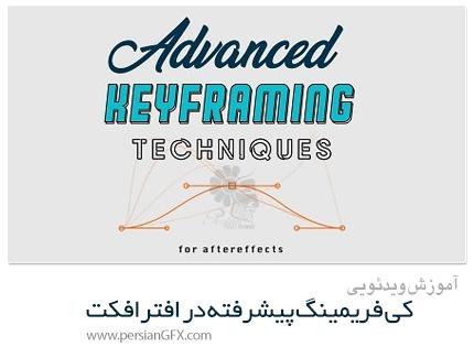 دانلود آموزش کی فریمینگ پیشرفته در افترافکت - Skillshare Advanced Keyframing In Aftereffects