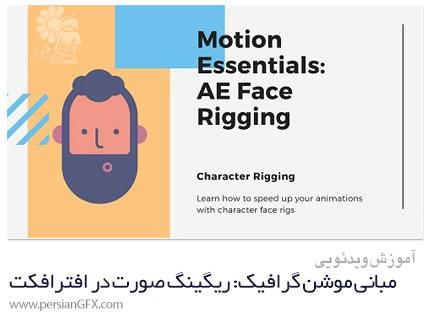 دانلود آموزش مبانی موشن گرافیک: ریگینگ صورت در افترافکت - Skillshare Motion Essentials: After Effects Face Rigging