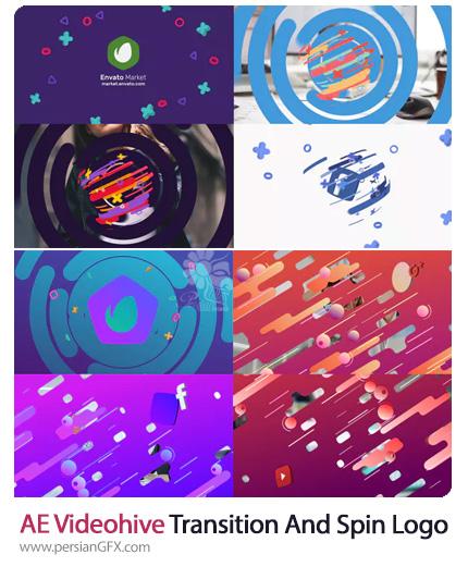 دانلود پروژه افترافکت نمایش لوگو با افکت چرخشی و ترانزیشن - VideoHive Transition And Spin Logo