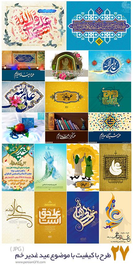 دانلود 27 طرح با کیفیت با موضوع عید غدیر خم