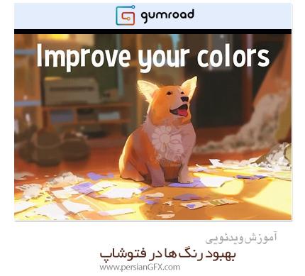 دانلود آموزش بهبود رنگ ها در فتوشاپ - Gumroad Improve Your Colors