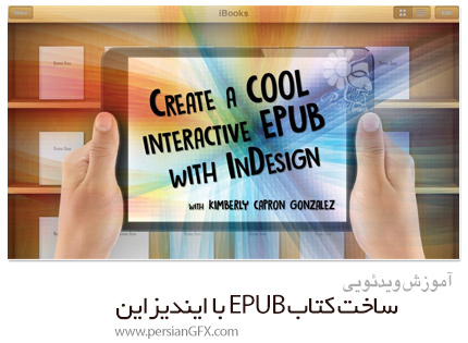 دانلود آموزش ساخت کتاب EPUB با ایندیزاین - Skillshare Create A COOL Interactive EPUB With InDesign