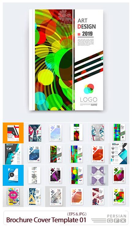 دانلود وکتور طرح های متنوع کاور بروشور - Brochure cover Design Vector Template 01