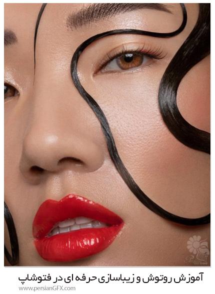 دانلود آموزش روتوش و زیباسازی حرفه ای در فتوشاپ - Phlearn Pro Professional Beauty Retouching In Photoshop