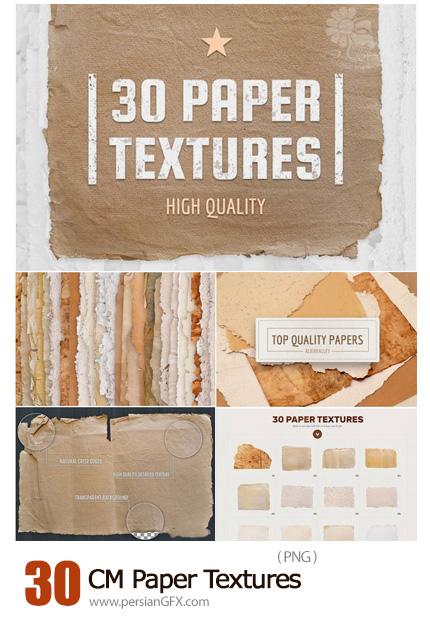 دانلود 30 تکسچر کاغذی با کیفیت - CM 30 Paper Textures