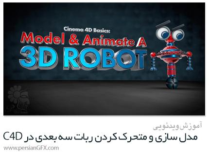 دانلود آموزش مدل سازی و متحرک کردن ربات سه بعدی در سینمافوردی - Skillshare Cinema 4D Basics: Model And Animate A 3D Robot
