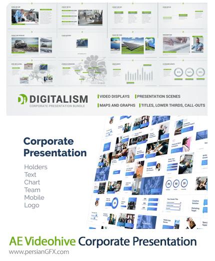 دانلود 2 پروژه افترافکت پرزنتیشن های تجاری - Videohive Corporate Presentation Bundle