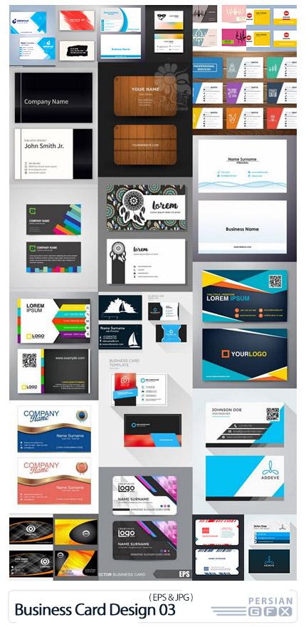 دانلود 25 کارت ویزیت با طرح های گرافیکی متنوع - Business Card Design 03