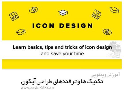دانلود آموزش تکنیک ها و ترفندهای طراحی آیکون - Skillshare Learn Basics, Tips And Tricks Of Icon Design