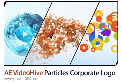 دانلود پروژه افترافکت نمایش لوگو با افکت ذرات پراکنده به همراه آموزش ویدئویی - VideoHive Particles Corporate Logo