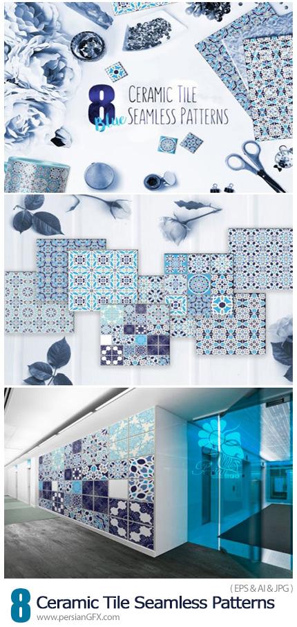 دانلود پترن کاشی کاری با طرح های ابی و فیروزه ای - Ceramic Tile Seamless Patterns