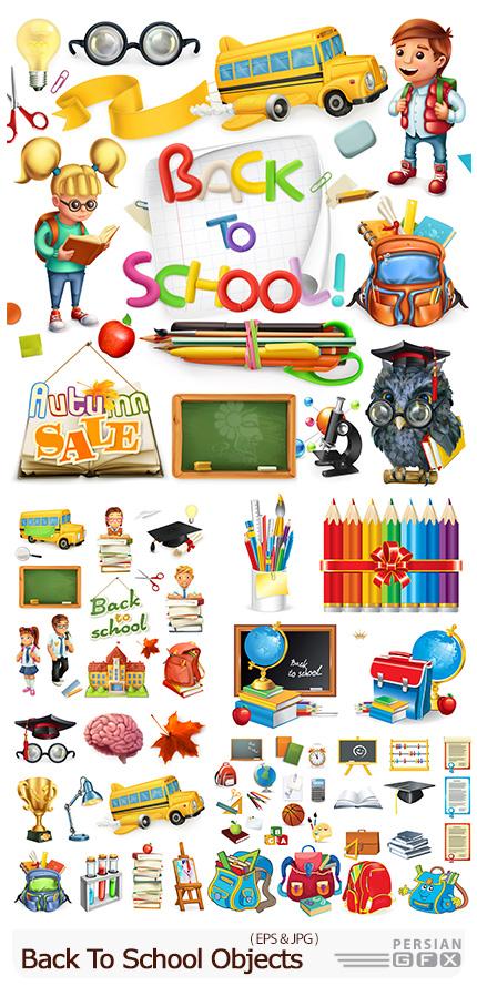 دانلود وکتور آبجکت های کارتونی مدرسه، مهدکودک و کودکستان - Back To School Objects Vectors