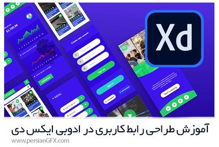 دانلود آموزش طراحی رابط کاربری در ادوبی ایکس دی - Udemy Adobe XD Masterclass: UI Design